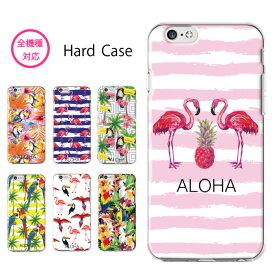 スマホケース 全機種対応 ハードケース iPhone XS XR iPhone8 ハワイアン 花柄 南国 hawaii ハワイ アロハ オウム 南国 フラミンゴ プルメリア Galaxy s10 S7 s8 s9 P30 P20 huawei SOV40 SH-04L AQUOS sense2 SH-01L so-02l R3 SC-04L Xperia XZ Ace SO-02L nova feel x5