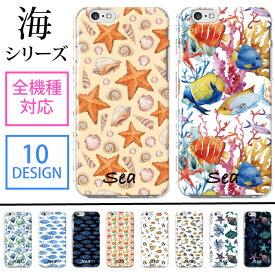 全機種対応 ハードケース iPhone12 mini pro iPhone11 iPhone 8 SE2 XS XR スマホケース ハワイアン ハワイ 海 魚 南国 貝 シェル サンゴ ボタニカル ハワイ 韓国 AQUOS sense3 Galaxy A41 S20 huawei P30 arrows Xperia 5 10 1 II Pixel4 a OPPO RENO3