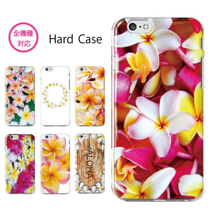 スマホケース 全機種対応 ハードケース iPhone XS Max iPhone XR iPhone8 ハワイアン hawaii ハワイ プルメリア 花柄 花 ハイビスカス 白 南国 植物 柄物 柄 フォト 写真 Xperia ZETA arrows galaxy s7 edge sh-01k so-01k galaxy s9 edge