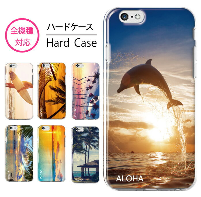 スマホケース 全機種対応 ハードケース iPhone XS Max iPhone XR iPhone8 ハワイアン ハワイ パームツリー hawaii サーフ 海 ヨット サマー イルカ アロハ ボード バス サンセット 波 wave Xperia XZ so-01k sh-01k X Z5 SO-04H SO-01H SO-02H arrows SH-04H Galaxy S7 edge