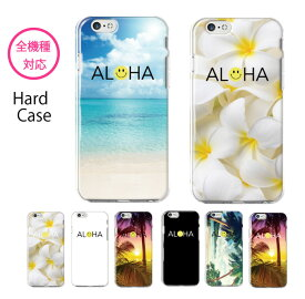 スマホケース 全機種対応 ハードケース iPhone XS Max iPhone XR iPhone8 ハワイアン ニコちゃん ハワイ にこ プルメリア hawaii にこちゃん マーク aloha ビーチ スマホケース かっこいい かわいい sh-01k so-01k Xperia XZ X Z5 SO-04H SO-01H SO-02H arrows AQUOS Galaxy