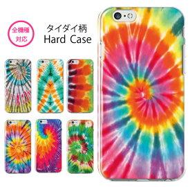 スマホケース 全機種対応 ハードケース iPhone11 pro XR XS iPhone8 タイダイ 染 ハワイアン トロピカル カラフル マーブル エスニック Galaxy s10 S7 s8 s9 P30 P20 huawei SOV40 SH-04L AQUOS sense2 SH-01L so-02l R3 SC-04L Xperia XZ Ace SO-02L nova feel x5