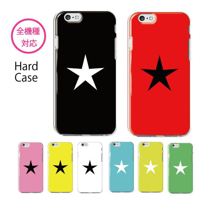 iphonex iphone8 iPhone7 iphone8plus 全機種対応 スマホケース ハードケース 星 star 柄 ドット 人気 海外 シンプル 星柄 star スター ワンポイント 西海岸 Xperia XZ SO-01J SO-04H Z5 Galaxy S7 edge SC-02H AQUOS ARROWS XZS