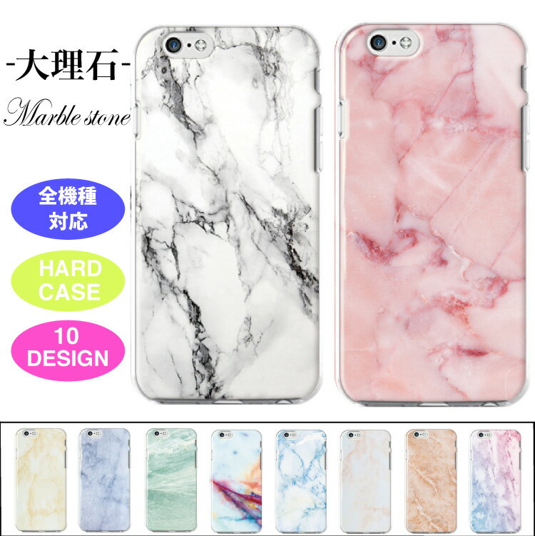 iphonex iphone8 iPhone7 iphone8plus 全機種対応 大理石 プリント デザイン マーブルストーン マーブル 流行 海外 トレンド A/W marble stone 石 天然石 スマホケース オシャレ iPhoneケース Xperia XZ SO-01J SO-04H Z5 Galaxy S7 edge SC-02H AQUOS ARROWS DIGNO