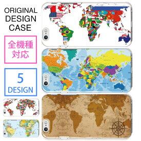 スマホケース 全機種対応 ハードケース iPhone XS Max iPhone XR iPhone8 地図 国旗 map 世界地図 図柄 おしゃれ 旅行 ヴィンテージ Galaxy s10 S7 s8 s9 P30 P20 huawei SOV40 SH-04L AQUOS sense2 SH-01L so-02l R3 SC-04L Xperia XZ Ace SO-02L nova feel x5