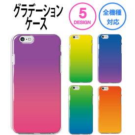 全機種対応 ハードケース iPhone12 mini pro iPhone11 iPhone 8 SE2 XS XR スマホケース グラデーション カラフル 虹 レインボー ハワイアン hawaii タイダイ 韓国 AQUOS sense3 Galaxy A41 S20 huawei P30 arrows Xperia 5 10 1 II Pixel4 a OPPO RENO3 feel