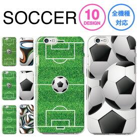 スマホケース 全機種対応 ハードケース iPhone11 pro XR XS iPhone8 サッカー soccer スポーツ グランウンド スタジアム ボール Galaxy s10 S7 s8 s9 P30 P20 huawei SOV40 SH-04L AQUOS sense2 SH-01L so-02l R3 SC-04L Xperia XZ Ace SO-02L nova feel x5