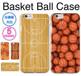 スマホケース 全機種対応 ハードケース iPhone11 pro XR XS iPhone8 バスケット バスケ バスケットボール basket ball スポーツ Galaxy s10 S7 s8 s9 P30 P20 huawei SOV40 SH-04L AQUOS sense2 SH-01L so-02l R3 SC-04L Xperia XZ Ace SO-02L nova feel x5