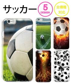 スマホケース 全機種対応 ハードケース iPhone11 pro XR XS iPhone8 サッカー ボール スポーツ soccer 芝生 Galaxy s10 S7 s8 s9 P30 P20 huawei SOV40 SH-04L AQUOS sense2 SH-01L so-02l R3 SC-04L Xperia XZ Ace SO-02L nova feel x5