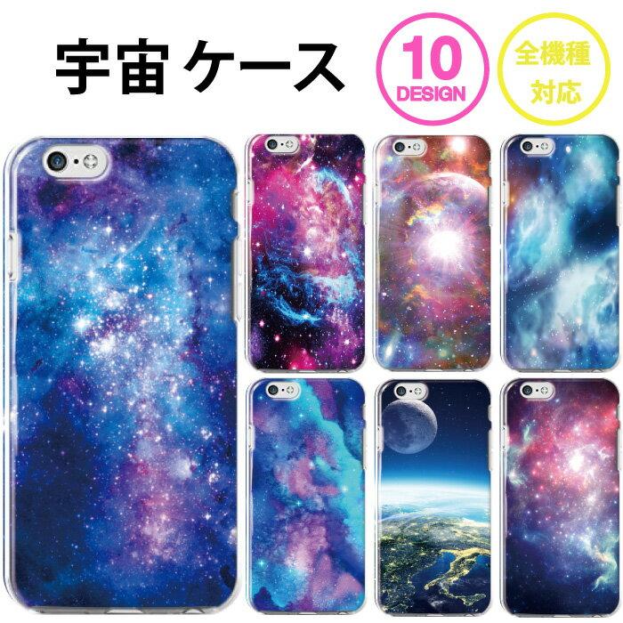スマホケース 全機種対応 ハードケース iPhone XS Max iPhone XR iPhone8 宇宙 惑星 星 星柄 月 プラネタリウム xperia so-01k sh-01k Xperia X Z5 SO-04H SO-02H SO-01G Galaxy s7 edge SC-02H DM-01K SH-04H F-03H SO-02J SO-03J SO-02H AQUOS arrows