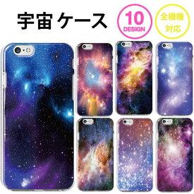全機種対応 ハードケース iPhone SE 2 11 pro Max XS XR 8 スマホケース 宇宙 惑星 星 星柄 月 プラネタリウム 韓国 AQUOS sense3 plus Galaxy A7 A20 S20+ S20 S10 huawei P30 P20 Ace arrows 5G Xperia 1 II 10 5 Pixel3a OPPO feel x5