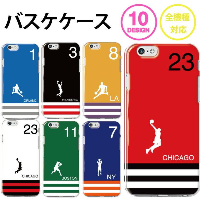 スマホケース 全機種対応 ハードケース iPhone XS Max iPhone XR iPhone8 バスケット バスケ バスケットボール basket ball NBA スラムダンク チーム ケース スポーツ かっこいい galaxy s9 edge s7 s8 SO-01K SO-04J SO-03J SO-02J SO-04H SH-01K SH-03J SOV36
