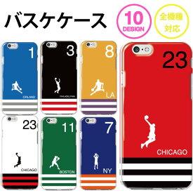 スマホケース 全機種対応 ハードケース iPhone11 pro XR XS iPhone8 バスケット バスケ バスケットボール basket ball NBA スラムダンク チーム Galaxy s10 S7 s8 s9 P30 P20 huawei SOV40 SH-04L AQUOS sense2 SH-01L so-02l R3 Xperia XZ Ace SO-02L nova feel x5