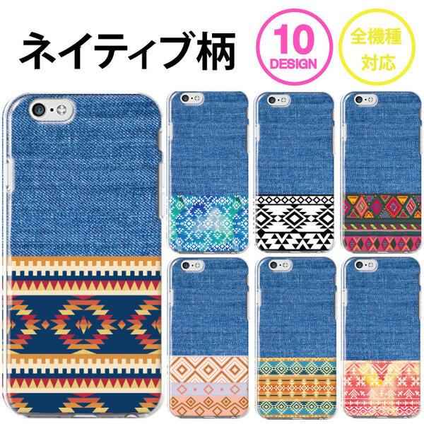 スマホケース 全機種対応 ハードケース iPhone XS Max iPhone XR iPhone8 ネイティブ 柄 オルテガ デニム 民族 native アメリカン アフリカン かわいい so-04h so-01g so-01k sh-01k Xperia X Z5 SO-04H SO-02H SO-01G Galaxy s7 edge SC-02H DM-02H DM-01H SH-04H s9 s8