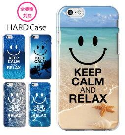 スマホケース 全機種対応 ハードケース iPhone XS Max iPhone XR iPhone8 にこちゃん にこ ニコ nico ハワイアン ハワイ 波 海 サンセット かわいい so-04h so-01g so-01k sh-01k Xperia X Z5 SO-04H SO-02H SO-01G Galaxy s7 edge s8 s9 SC-02H DM-02H DM-01H SH-04H F-03H