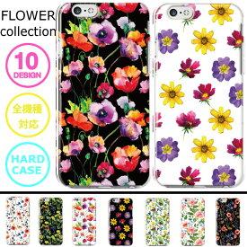 全機種対応 ハードケース iPhone12 mini pro iPhone11 iPhone 8 SE2 XS XR スマホケース 花柄 花 flower フラワー デイジー ボタニカル 小花 総柄 かわいい 韓国 AQUOS sense3 Galaxy A41 S20 huawei P30 arrows Xperia 5 10 1 II Pixel4 a OPPO RENO3