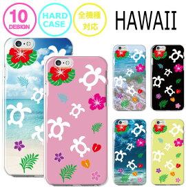 スマホケース 全機種対応 ハードケース iPhone11 pro XR XS iPhone8 ハワイ ハワイアン 柄 ホヌ 海外 亀 ハイビスカス 花柄 ボタニカル Galaxy s10 S7 s8 s9 P30 P20 huawei SOV40 SH-04L AQUOS sense2 SH-01L so-02l R3 SC-04L Xperia XZ Ace SO-02L nova