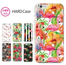 スマホケース 全機種対応 ハードケース iPhone XS Max iPhone XR iPhone8 フラミンゴ 南国 アロハ ハワイアン ハワイ hawaii 柄 海外 Galaxy s10 S7 s8 s9 P30 P20 huawei SOV40 SH-04L AQUOS sense2 SH-01L so-02l R3 SC-04L Xperia XZ Ace SO-02L nova feel x5