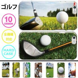 スマホケース 全機種対応 ハードケース iPhone11 pro XR XS iPhone8 ゴルフ スポーツ マスターズ 父親 ラウンド アイアン 芝生 Galaxy s10 S7 s8 s9 P30 P20 huawei SOV40 SH-04L AQUOS sense2 SH-01L so-02l R3 SC-04L Xperia XZ Ace SO-02L nova feel x5