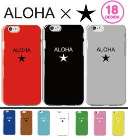 スマホケース 全機種対応 ハードケース iPhone XS Max iPhone XR iPhone8 おしゃれ 星 ハワイアン ハワイ aloha star 柄 ドット 人気 海外 シンプル 星柄 スター ワンポイント 西海岸 so-01k sh-01k Xperia XZ SO-04H Z5 Galaxy S7 edge s8 s9 AQUOS ARROWS