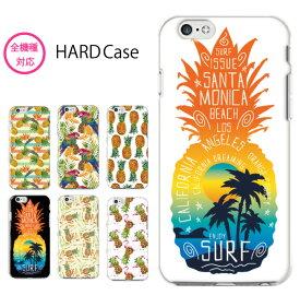 スマホケース 全機種対応 ハードケース iPhone11 pro XR XS iPhone8 おしゃれ 南国 ハワイ ハワイアン パイン 夏 果物 フルーツ 柄 Galaxy s10 S7 s8 s9 P30 P20 huawei SOV40 SH-04L AQUOS sense2 SH-01L so-02l R3 SC-04L Xperia XZ Ace SO-02L nova feel x5