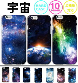 スマホケース 全機種対応 ハードケース iPhone11 pro XR XS iPhone8 おしゃれ 宇宙 銀河 惑星 オーロラ 星 星柄 シンプル Galaxy s10 S7 s8 s9 P30 P20 huawei SOV40 SH-04L AQUOS sense2 SH-01L so-02l R3 SC-04L Xperia XZ Ace SO-02L nova feel x5