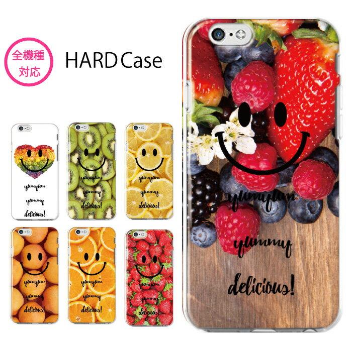 スマホケース 全機種対応 ハードケース iPhone XS Max iPhone XR iPhone8 おしゃれ にこ smile にこちゃん マーク フルーツ 果物 りんご レモン いちご 食べ物 nico so-01k sh-01k Xperia XZ SO-01J SO-04H Galaxy S9 edge s8 s7 SC-02H sc-02h so-02k SOV36