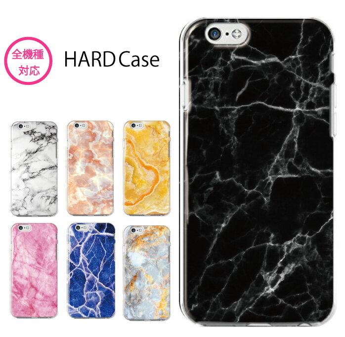 スマホケース 全機種対応 ハードケース iPhone XS Max iPhone XR iPhone8 大理石 プリント デザイン マーブルストーン マーブル 流行 海外 marble stone 石 so-03k so-01k sh-01k Xperia XZ Z5 Galaxy S9 edge