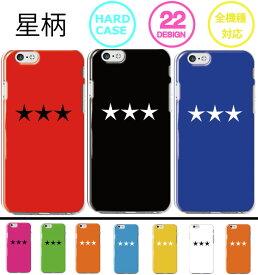 スマホケース 全機種対応 ハードケース iPhone11 pro XR XS iPhone8 星 star 柄 ドット 人気 海外 シンプル 星柄 スター ワンポイント Galaxy s10 S7 s8 s9 P30 P20 huawei SOV40 SH-04L AQUOS sense2 SH-01L so-02l R3 SC-04L Xperia XZ Ace SO-02L nova feel x5