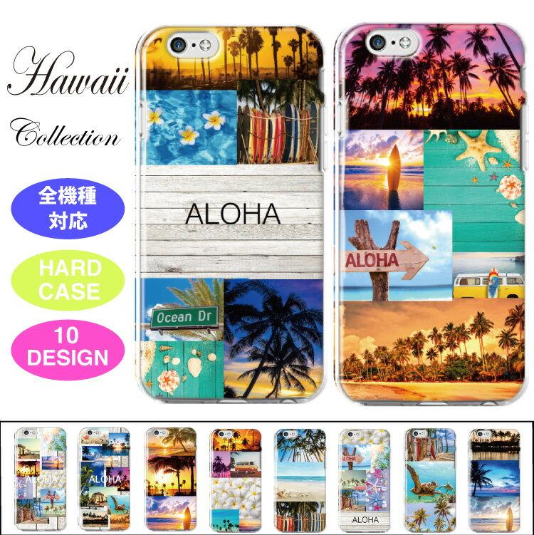スマホケース 全機種対応 ハードケース iPhone XS Max iPhone XR iPhone8 Xperia X Z5 SO-04H SO-02H SO-01G Galaxy s9 edge S8 S7 ハワイアン ハワイ ヒトデ DM-02H DM-01H SH-04H F-03H コラージュ hawaii プルメリア 亀 aloha アロハ パームツリー サーフ ボード
