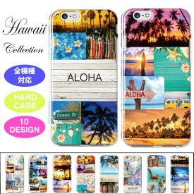 スマホケース 全機種対応 ハードケース iPhone XS XR iPhone8 ハワイアン ハワイ コラージュ プルメリア パームツリー サーフ HUAWEI P30 P20 Galaxy s10 S7 s8 s9 edge SOV40 SH-04L AQUOS sense2 SH-01L so-02l R3 SC-04L SO-02L Xperia XZ Xperia Ace SO-02L