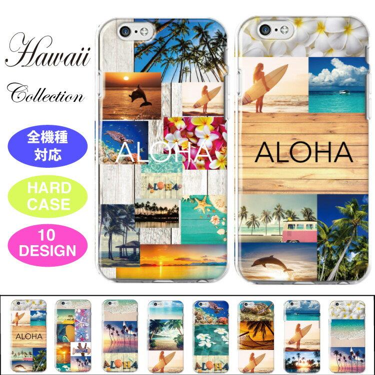 iphonex iphone8 iPhone7 iphone8plus 全機種対応 ハードケース ハワイアン ハワイ コラージュ hawaii プルメリア 亀 aloha アロハ パームツリー サーフ ボード スマホケース Xperia X Z5 SO-04H SO-02H SO-01G Galaxy s7 edge SC-02H ヒトデ DM-02H DM-01H SH-04H F-03H