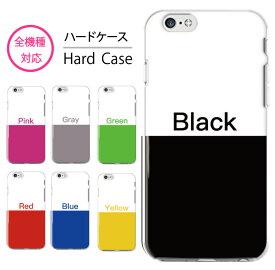 全機種対応 ハードケース iPhone SE 2 11 pro Max XS XR 8 スマホケース Huawei P30 P20 シンプル カラフル カラバリ 韓国 AQUOS sense3 plus Galaxy A7 A20 S20+ S20 S10 huawei P30 P20 Ace arrows 5G Xperia 1 II 10 5 Pixel3a OPPO feel x5