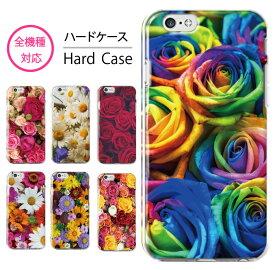 全機種対応 ハードケース iPhone SE 2 11 pro Max XS XR 8 スマホケース Huawei P30 P20 花 花柄 薔薇 デイジー ダリア 小花 ボタニカル 総柄 韓国 AQUOS sense3 plus Galaxy A7 A20 S20+ S20 S10 huawei P30 P20 Ace arrows 5G Xperia 1 II 10 5 Pixel3a OPPO feel