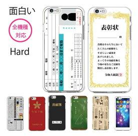 スマホケース 全機種対応 ハードケース iPhone12 mini pro iPhone11 iPhone 8 SE2 XS XR おもしろい おもしろ 面白い パロディ 表彰状 学生証 韓国 AQUOS sense3 Galaxy A41 S20 huawei P30 arrows Xperia 5 10 1 II Pixel4 a OPPO RENO3