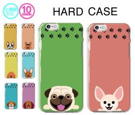 スマホケース 犬 DOG ハードケース 全機種対応 iPhone XR XS iPhone 8 7 ハード おしゃれ 子犬 チワワ トイプードル パグ ビーグル かわいい Huawei P30 P20 Galaxy s10 S7 s8 s9 edge SOV40 SH-04L AQUOS sense2 SH-01L so-02l R3 SO-03L Xperia XZ SO-04H Ace SO-02L