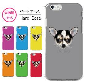 スマホケース ハードケース 全機種対応 iphone xr XS iphone8 iPhone7 plus 犬 DOG チワワ かわいい おしゃれ ペット 人気 Huawei P30 P20 Galaxy s10 S7 s8 s9 edge SOV40 SH-04L AQUOS sense2 SH-01L so-02l R3 SC-04L SO-03L Xperia XZ SO-04H Ace SO-02L