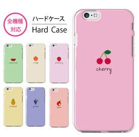 全機種対応 ハードケース iPhone SE 2 11 pro Max XS XR 8 スマホケース 韓国 AQUOS sense3 plus Galaxy A7 A20 S20+ S20 S10 huawei P30 P20 Ace arrows 5G Xperia 1 II 10 5 Pixel3a OPPO feel x5 おしゃれ フルーツ イラスト チェリー ピーチ バナナ スイカ 果物
