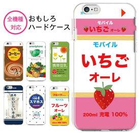 スマホケース 全機種対応 ハードケース iPhone12 mini pro iPhone11 iPhone 8 SE2 XS XR おもしろい おもしろ 面白い パロディ 韓国 AQUOS sense3 Galaxy A41 S20 huawei P30 arrows Xperia 5 10 1 II Pixel4 a OPPO RENO3 飲み物 牛乳 カフェオレ