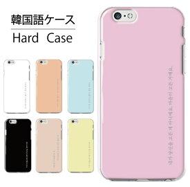 全機種対応 ハードケース iPhone12 mini pro iPhone11 iPhone 8 SE2 XS XR スマホケース 韓国語 ハングル シンプル パステル 韓国 AQUOS sense3 Galaxy A41 S20 huawei P30 arrows Xperia 5 10 1 II Pixel4 a OPPO RENO3