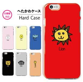 スマホケース 全機種対応 ハードケース iPhone11 pro XR XS 韓国 AQUOS sense3 Galaxy A41 S20 huawei P30 arrows Xperia 5 10 1 II Pixel4 a OPPO RENO3 おもしろい へたかわ 動物 アニマル animal ペット 猫 犬 うさぎ イラスト