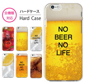 全機種対応 ハードケース iPhone SE 2 11 pro Max XS XR 8 スマホケース 韓国 AQUOS sense3 plus Galaxy A7 A20 S20+ S20 S10 huawei P30 P20 Ace arrows 5G Xperia 1 II 10 5 Pixel3a OPPO feel x5 面白い おもしろ おもしろい 飲み物 飲料 ビール 酎ハイ カクテル