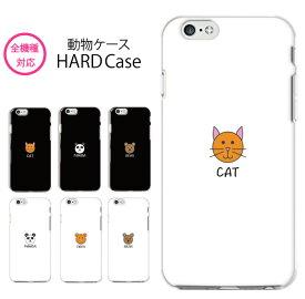 全機種対応 ハードケース iPhone SE 2 11 pro Max XS XR 8 スマホケース 韓国 AQUOS sense3 plus Galaxy A7 A20 S20+ S20 S10 huawei P30 P20 Ace arrows 5G Xperia 1 II 10 5 Pixel3a OPPO feel x5 動物 犬 猫 パンダ クマ トラ 動物