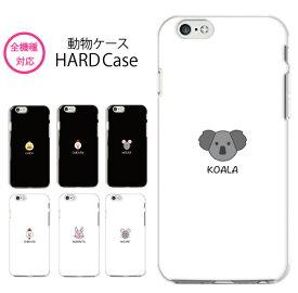全機種対応 ハードケース iPhone SE 2 11 pro Max XS XR 8 スマホケース 韓国 AQUOS sense3 plus Galaxy A7 A20 S20+ S20 S10 huawei P30 P20 Ace arrows 5G Xperia 1 II 10 5 Pixel3a OPPO feel x5 動物 ウサギ コアラ ヒヨコ ネズミ 動物