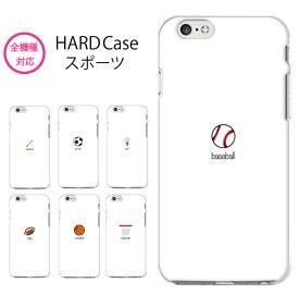 全機種対応 ハードケース iPhone SE 2 11 pro Max XS XR 8 スマホケース 韓国 AQUOS sense3 plus Galaxy A7 A20 S20+ S20 S10 huawei P30 P20 Ace arrows 5G Xperia 1 II 10 5 Pixel3a OPPO feel x5 スポーツ 野球 サッカー バスケット ラグビー