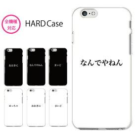 全機種対応 ハードケース iPhone12 mini pro iPhone11 iPhone 8 SE2 XS XR スマホケース 韓国 AQUOS sense3 Galaxy A41 S20 huawei P30 arrows Xperia 5 10 1 II Pixel4 a OPPO RENO3 面白い おもしろ 関西弁 日本語
