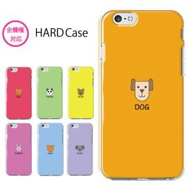 全機種対応 ハードケース iPhone12 mini pro iPhone11 iPhone 8 SE2 XS XR スマホケース 韓国 AQUOS sense3 Galaxy A41 S20 huawei P30 arrows Xperia 5 10 1 II Pixel4 a OPPO RENO3 犬 ネコ コアラ パンダ 動物 トラ