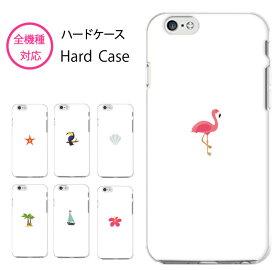 全機種対応 ハードケース iPhone12 mini pro iPhone11 iPhone 8 SE2 XS XR スマホケース 韓国 AQUOS sense3 Galaxy A41 S20 huawei P30 arrows Xperia 5 10 1 II Pixel4 a OPPO RENO3 ハワイアン ハワイ フラミンゴ 花 花柄 シンプル イラスト 海