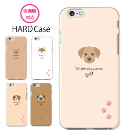 全機種対応 ハードケース iPhone12 mini pro iPhone11 iPhone 8 SE2 XS XR スマホケース 韓国 AQUOS sense3 Galaxy A41 S20 huawei P30 arrows Xperia 5 10 1 II Pixel4 a OPPO RENO3 犬 子犬 柴犬 チワワ パグ ゴールデンレトリーバー ダックスフンド