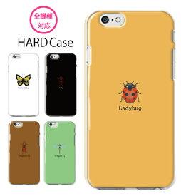 全機種対応 ハードケース iPhone SE 2 11 pro Max XS XR 8 スマホケース 韓国 AQUOS sense3 plus Galaxy A7 A20 S20+ S20 S10 huawei P30 P20 Ace arrows 5G Xperia 1 II 10 5 Pixel3a OPPO feel x5 虫 昆虫 クワガタムシ てんとう虫 蝶々 トンボ